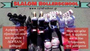 Read more about the article Στο SLALOM ROLLERSCHOOL όλοι βγαίνουν κερδισμένοι !!!