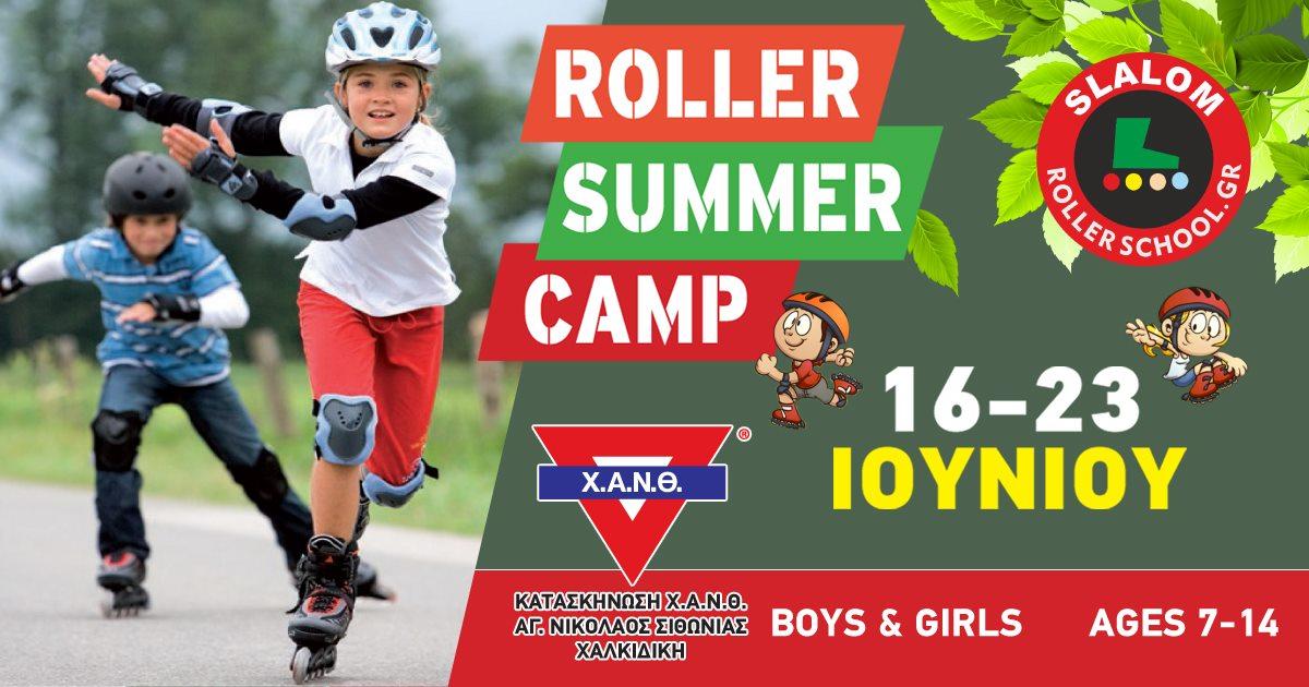 Summer Roller Camp '20 – Χ.Α.Ν.Θ. Χαλκιδικής